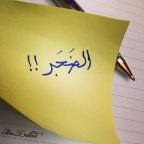 عبدالرحمن دلول Abdalrahman Dalloul